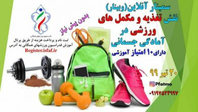 Photo of برگزاری سمینار آنلاین ( وبینار ) تغذیه و مکمل های ورزشی در آمادگی جسمانی