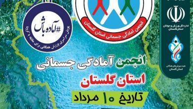 Photo of 🔴پویش سراسری آماده باش انجمن آمادگی جسمانی استان گلستان برای مقابله با کرونا