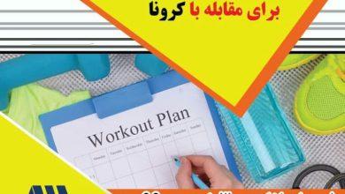 Photo of 🔴پویش سراسری آماده باش انجمن مشاوران ورزشی استان گلستان برای مقابله با کرونا