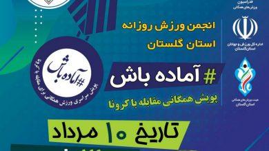 Photo of 🔴پویش سراسری آماده باش انجمن ورزش روزانه استان گلستان برای مقابله با کرونا