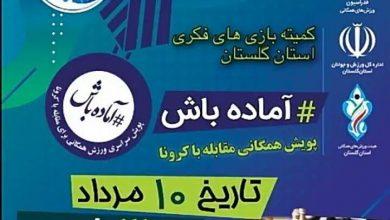 Photo of 🔴پویش سراسری آماده باش کمیته بازی های فکری استان گلستان برای مقابله با کرونا