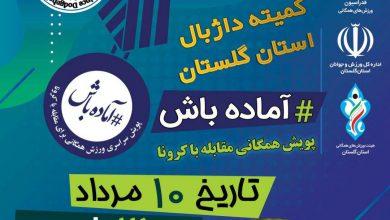 Photo of 🔴پویش سراسری آماده باش کمیته داژبال استان گلستان برای مقابله با کرونا
