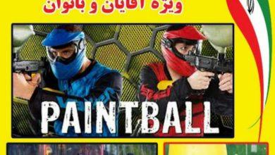 Photo of مسابقات پینت بال استان گلستان