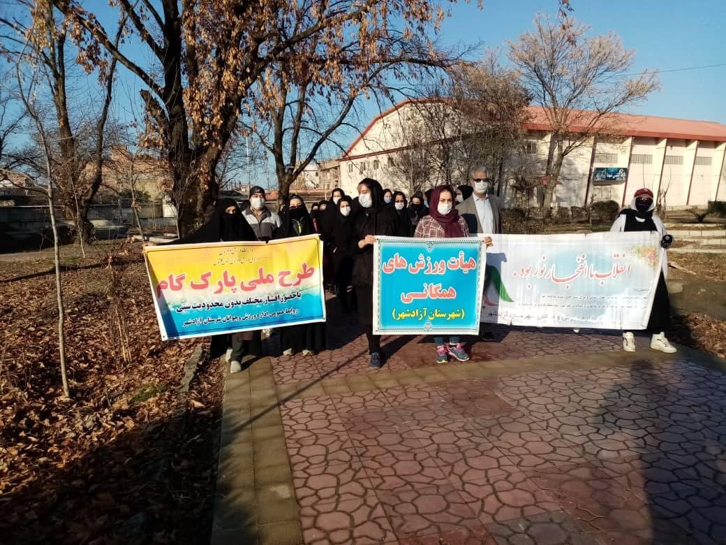 همایش پیاده روی آزادشهر