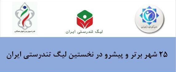 شهرهای پیشرو استان گلستان در لیگ تندرستی ایرانیان