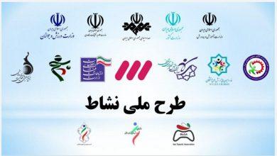 Photo of استقبال جامعه ورزش های الکترونیک استان گلستان از طرح ملی نشاط