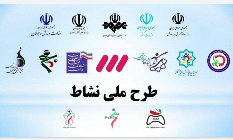 طرح ملی نشاط- استان گلستان