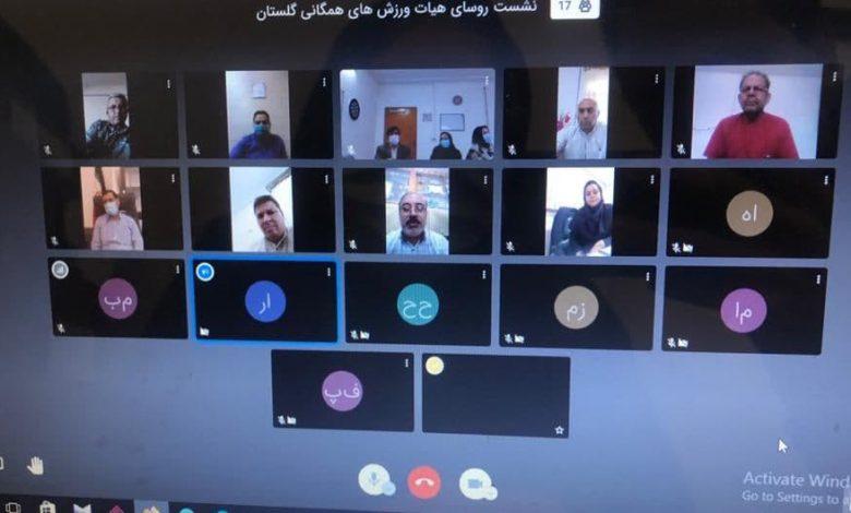 نشست مجازی روسای هیات ورزش های همگانی سراسر استان گلستان
